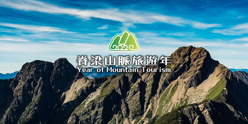 2020 Year of Mountain Tourism