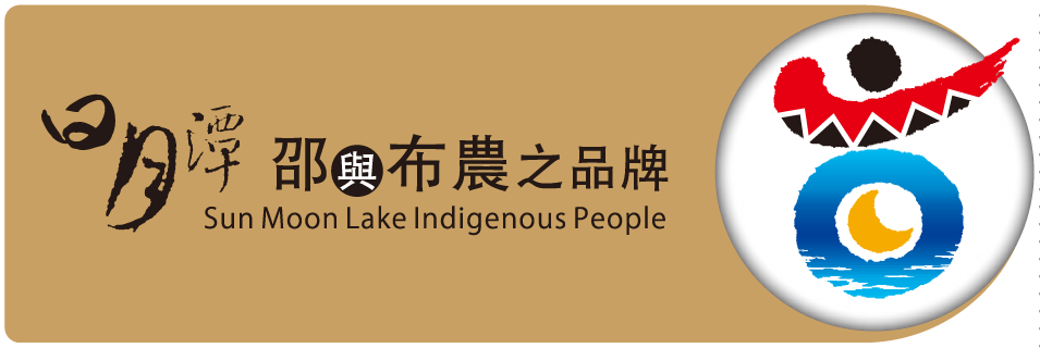 Sun Moon Lake Indigenous People